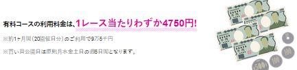 BOATコンサルティング_わずか4750円
