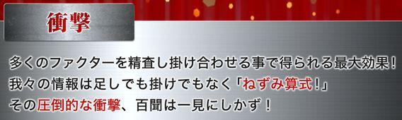 競艇IMPACT_衝撃