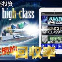 『競艇投資ハイクラス(HIGH CLASS)』は競艇勝ち組みになれる競艇情報アプリ!?