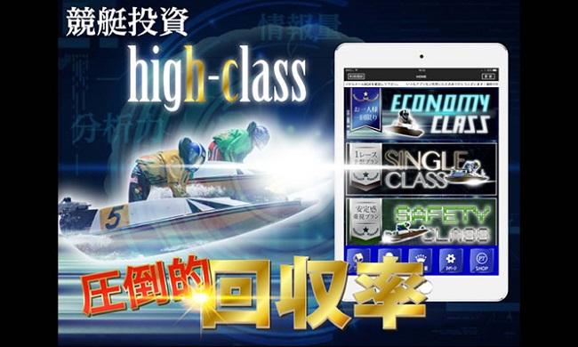 競艇投資ハイクラス(HIGH CLASS)