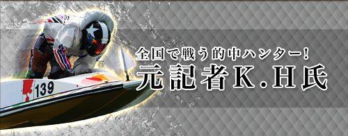 【元記者K.H氏】