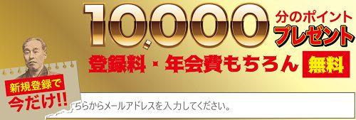 競艇トップ_10000円分のポイントプレゼント