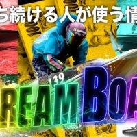 『ドリームボート(DREAM BOAT)』で安定資産形成!厚い情報筋が持つ高精度情報を公開!