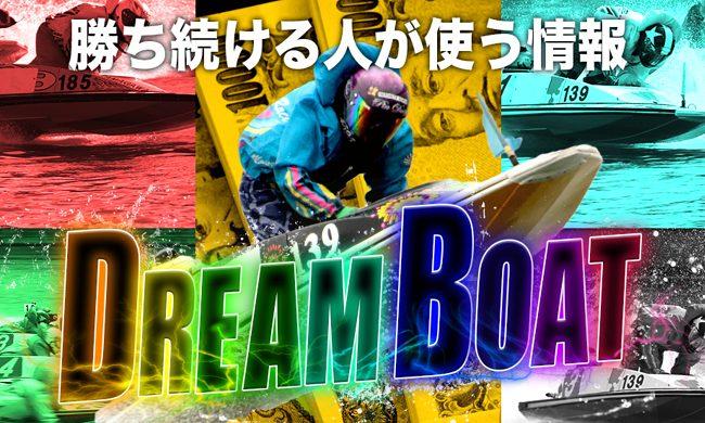 ドリームボート(DREAM BOAT)