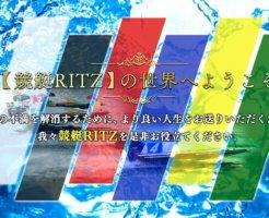 競艇RITZ(リッツ)