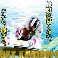 『ボートキングダム(BOAT-KINGDOM)』は競艇サイト乱立時代を一刀両断!口コミを検証!