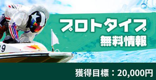 シックスボート_無料情報
