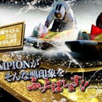 『競艇チャンピオン(CHAMPION)』口コミから見る検証結果