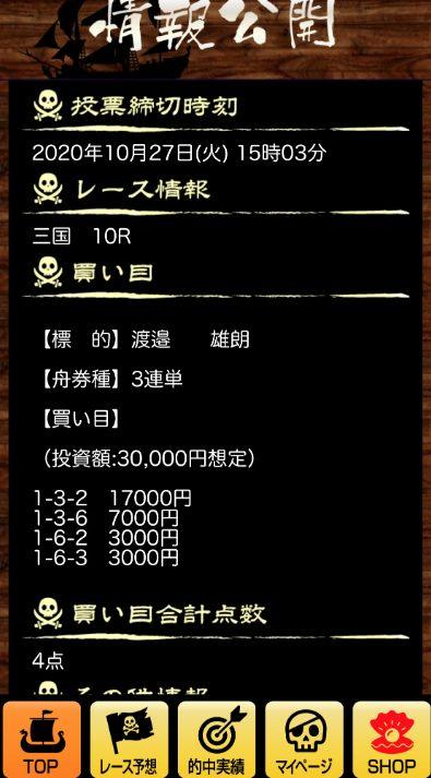 競艇予想海賊団_情報