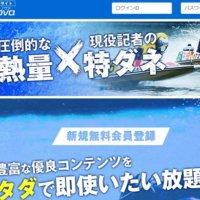 『競艇予想NOVA(ノヴァ)』口コミから見る検証結果